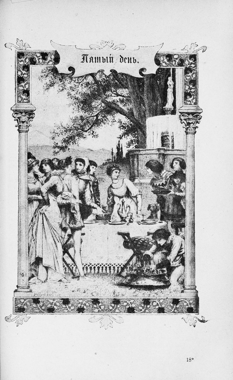 boccaccios decameron Decameron, collection of tales by giovanni boccaccio, probably composed between 1349 and 1353 the work is regarded as a masterpiece of classical italian prose the work is regarded as a masterpiece of classical italian prose.